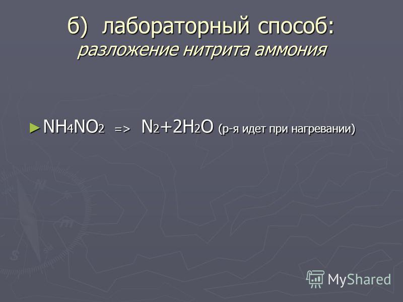 б) лабораторный способ: разложение нитрита аммония NH 4 NO 2 => N 2 +2H 2 O (р-я идет при нагревании) NH 4 NO 2 => N 2 +2H 2 O (р-я идет при нагревании)