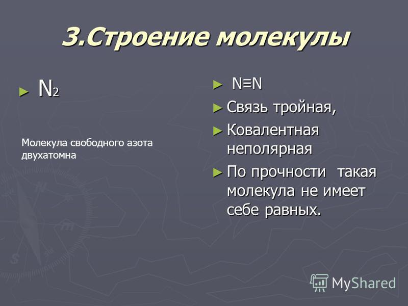 3. Строение молекулы N 2 N 2 NN Связь тройная, Ковалентная неполярная По прочности такая молекула не имеет себе равных. Молекула свободного азота двухатомна