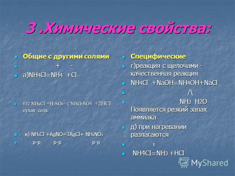 3. Химические свойства: Общие с другими солями Общие с другими солями + - + - а)NH 4 Cl=NH 4 +Cl а)NH 4 Cl=NH 4 +Cl б)2 NH 4 Cl +H 2 SO 4 = ( NH 4 ) 2 SO4 +2HCl сухая соль б)2 NH 4 Cl +H 2 SO 4 = ( NH 4 ) 2 SO4 +2HCl сухая соль в) NH 4 Cl +AgNO=3AgCl