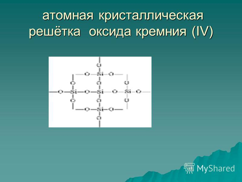 атомная кристаллическая решётка оксида кремния (IV) атомная кристаллическая решётка оксида кремния (IV)