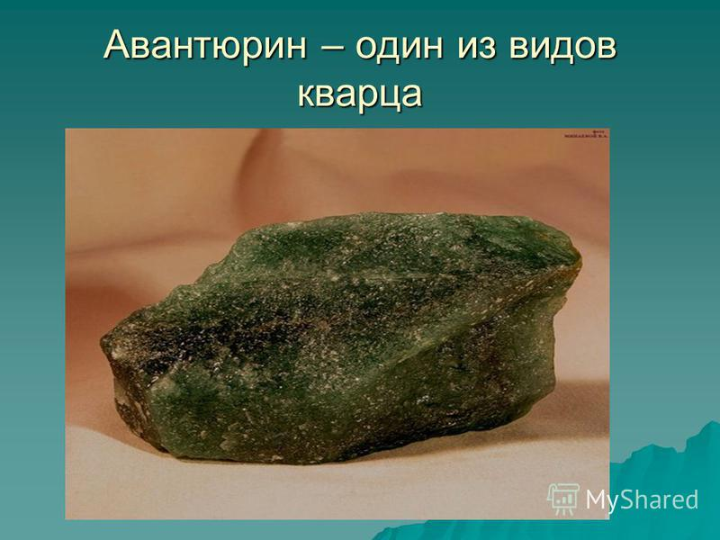 Авантюрин – один из видов кварца
