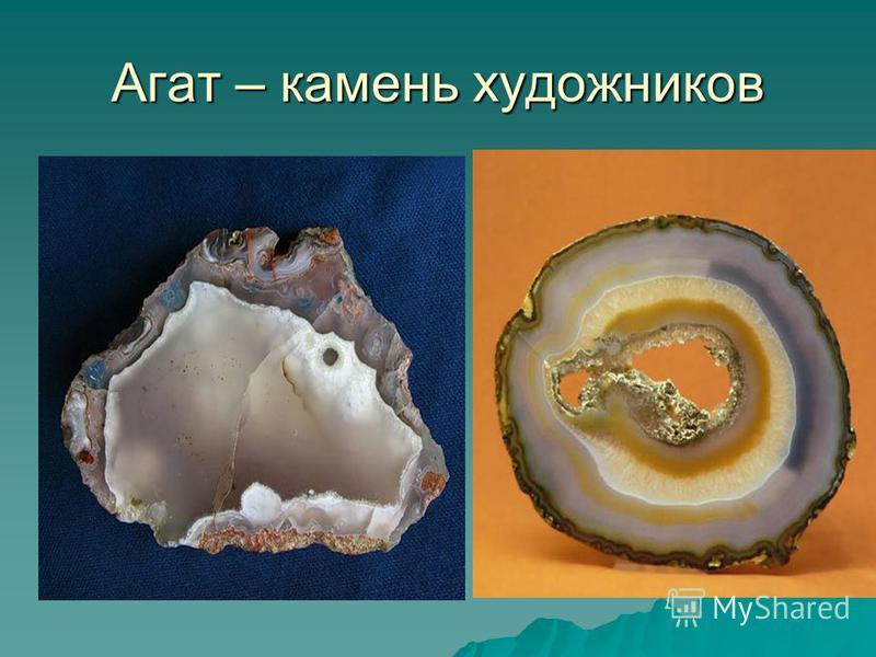 Агат – камень художников