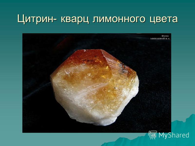 Цитрин- кварц лимонного цвета