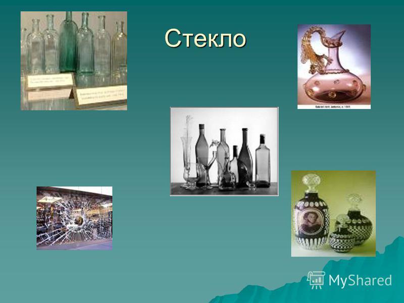 Стекло Стекло
