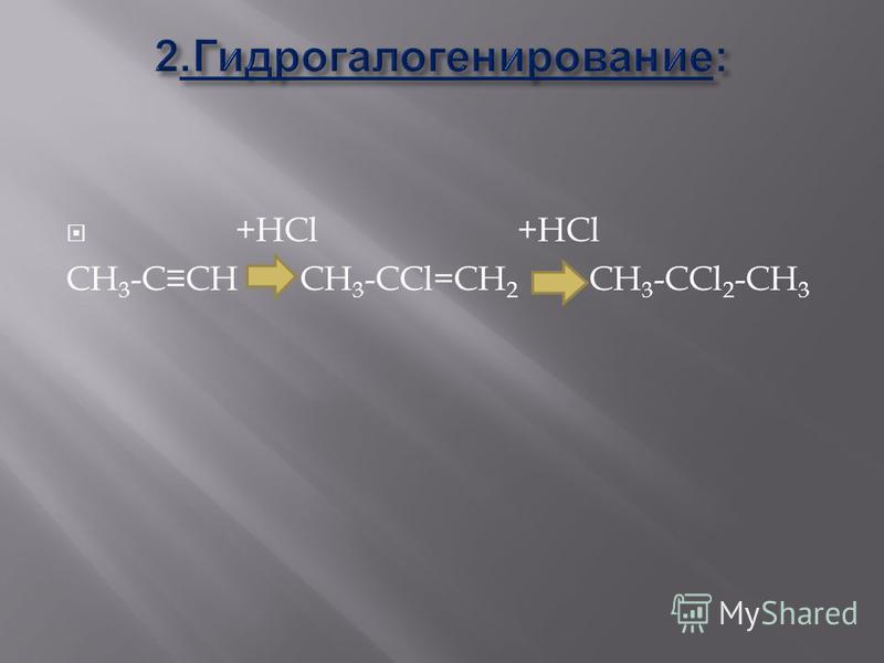 +HCl +HCl CH 3 -CCH CH 3 -CCl=CH 2 CH 3 -CCl 2 -CH 3