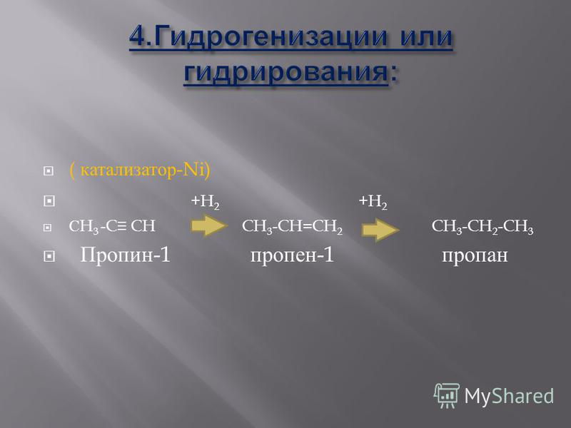 ( катализатор -Ni) +H 2 +H 2 С H 3 -C CH CH 3 -CH=CH 2 CH 3 -CH 2 -CH 3 Пропин -1 пропен -1 пропан