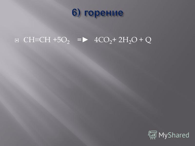 С HCH +5O 2 = 4CO 2 + 2H 2 O + Q