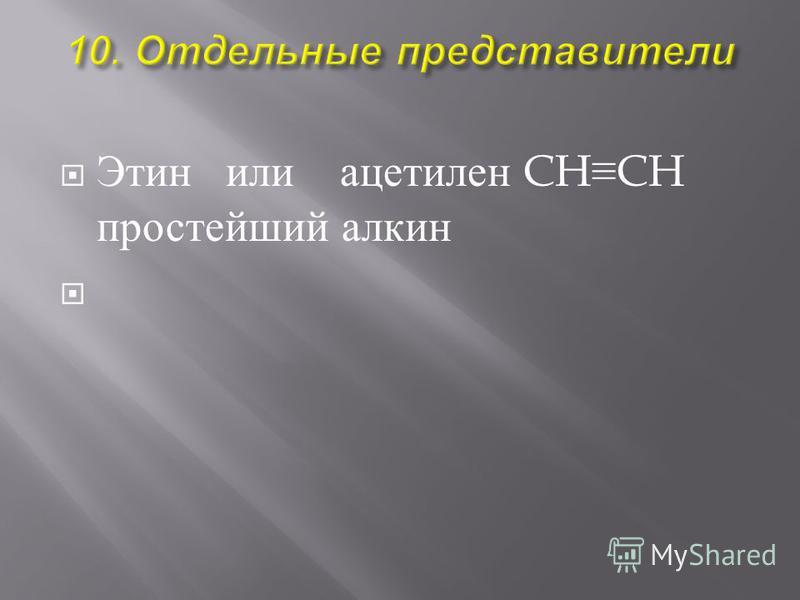 Этин или ацетилен CHCH простейший алкин