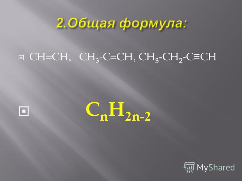 CHCH, CH 3 -CCH, CH 3 -CH 2 -CCH C n H 2n-2