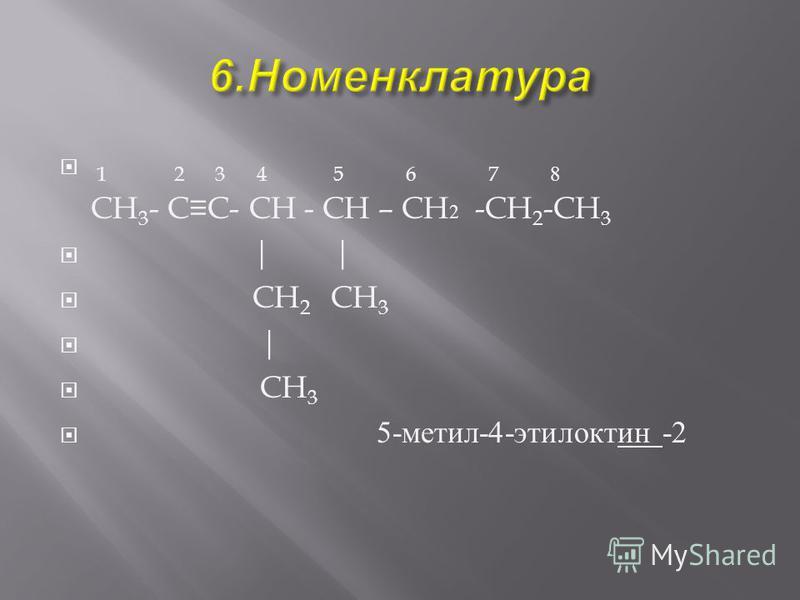 1 2 3 4 5 6 7 8 CH 3 - CC- CH - CH – CH 2 -CH 2 -CH 3 | | CH 2 CH 3 | CH 3 5- метил -4- этилоктин -2