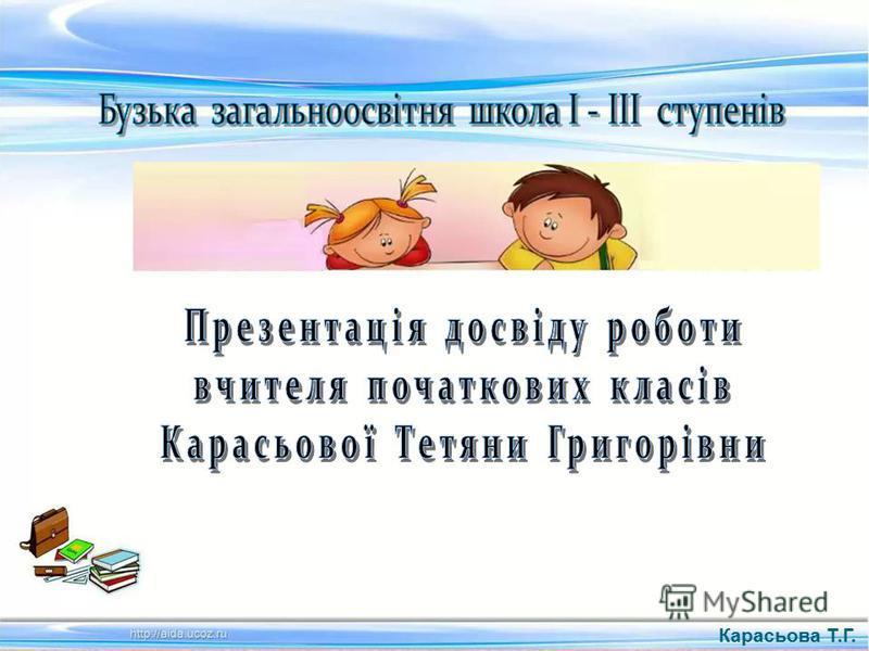 Карасьова Т.Г.