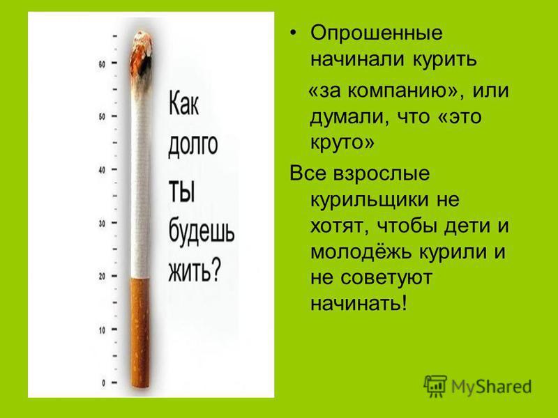 Опрошенные начинали курить «за компанию», или думали, что «это круто» Все взрослые курильщики не хотят, чтобы дети и молодёжь курили и не советуют начинать!