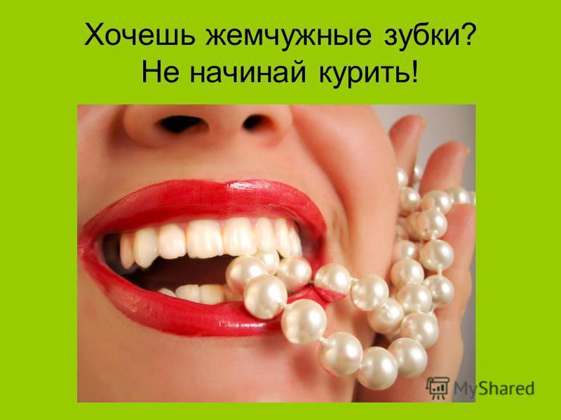 Хочешь жемчужные зубки? Не начинай курить!