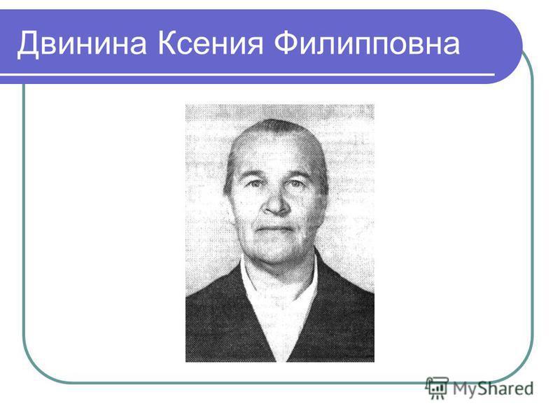 Двинина Ксения Филипповна