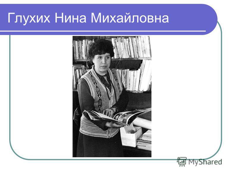Глухих Нина Михайловна