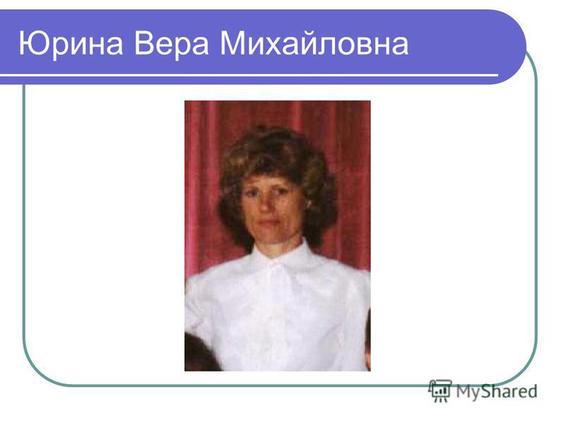 Юрина Вера Михайловна
