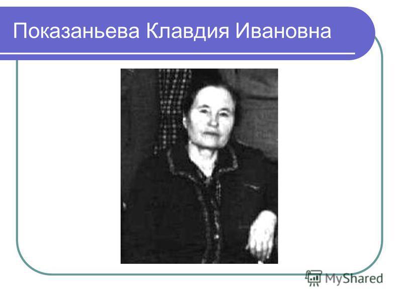Показаньева Клавдия Ивановна