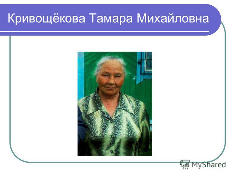 Кривощёкова Тамара Михайловна