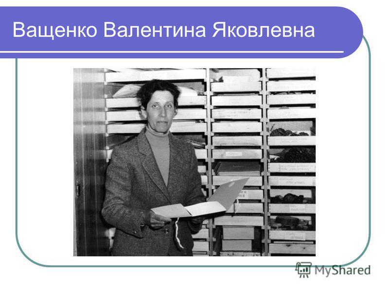 Ващенко Валентина Яковлевна
