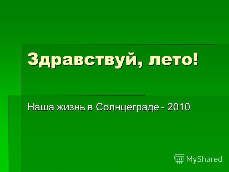 Здравствуй, лето! Наша жизнь в Солнцеграде - 2010