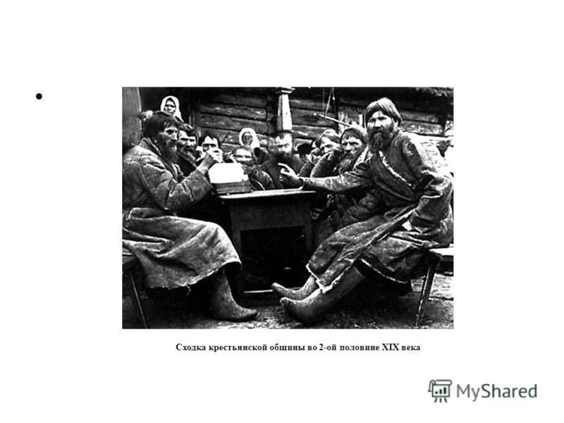 Сходка крестьянской общины во 2-ой половине XIX века