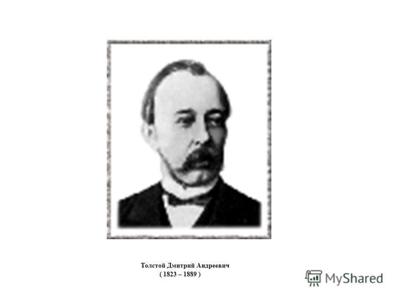 Толстой Дмитрий Андреевич ( 1823 – 1889 )
