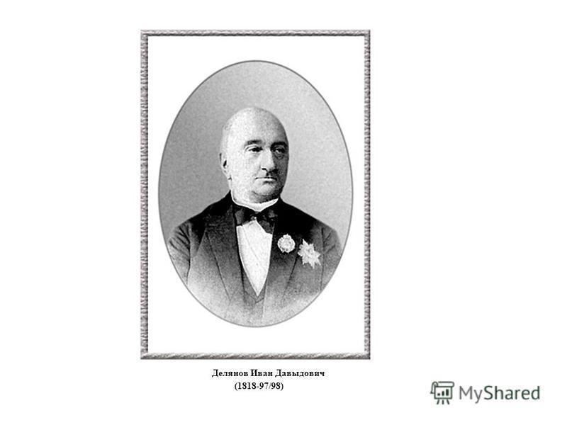 Делянов Иван Давыдович (1818-97/98)