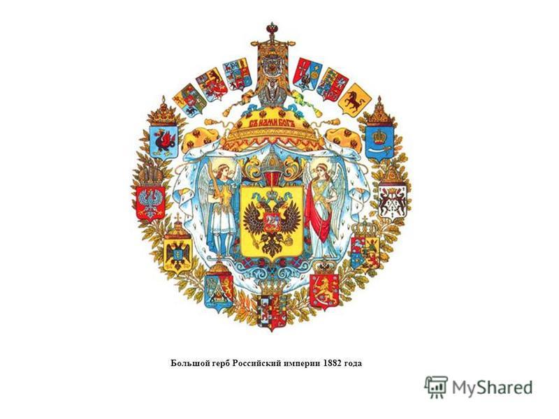 Большой герб Российский империи 1882 года