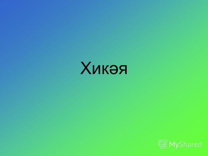 Хикәя