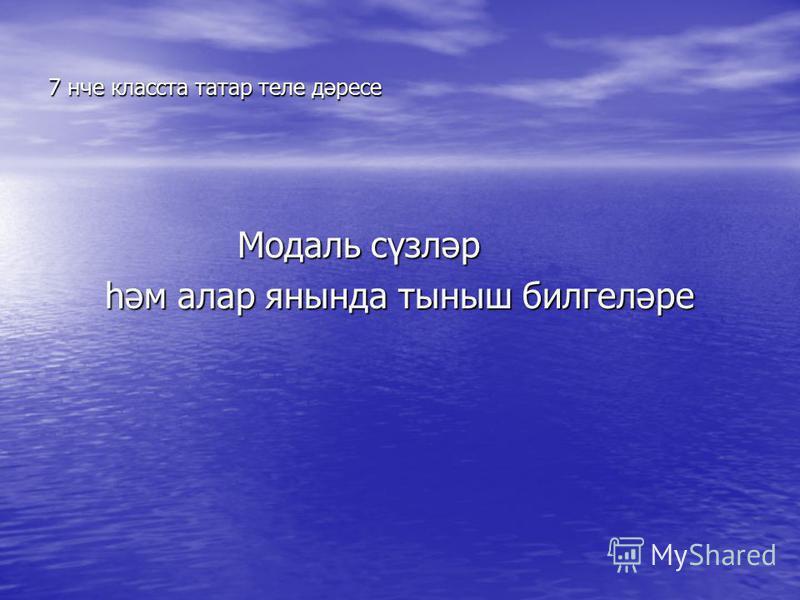 7 нче класста татар теле дәресе Модаль сүзләр Модаль сүзләр һәм алар янында тыныш билгеләре