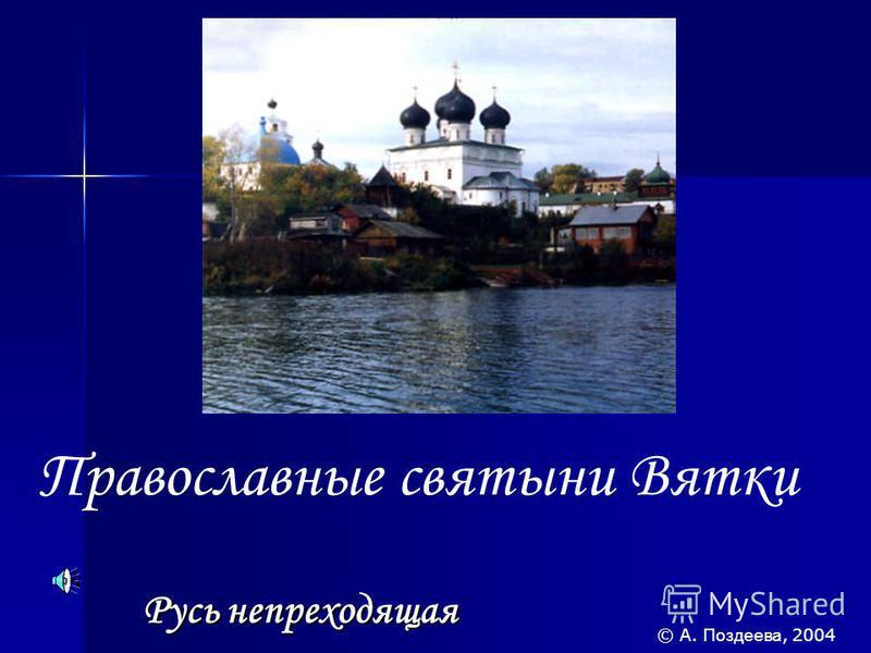 Православные святыни Вятки Русь непреходящая © А. Поздеева, 2004