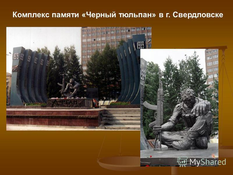 Комплекс памяти «Черный тюльпан» в г. Свердловске