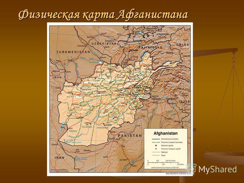 Физическая карта Афганистана Физическая карта Афганистана