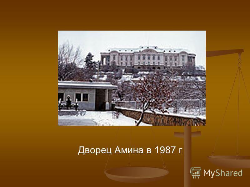 Дворец Амина в 1987 г