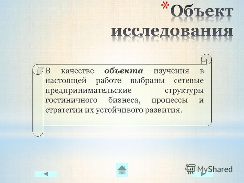 Презентация на тему Диссертация на соискание степени магистра  6 В