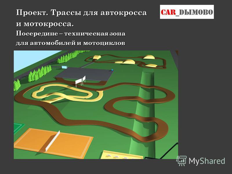 Проект. Трассы для автокросса и мотокросса. Посередине – техническая зона для автомобилей и мотоциклов