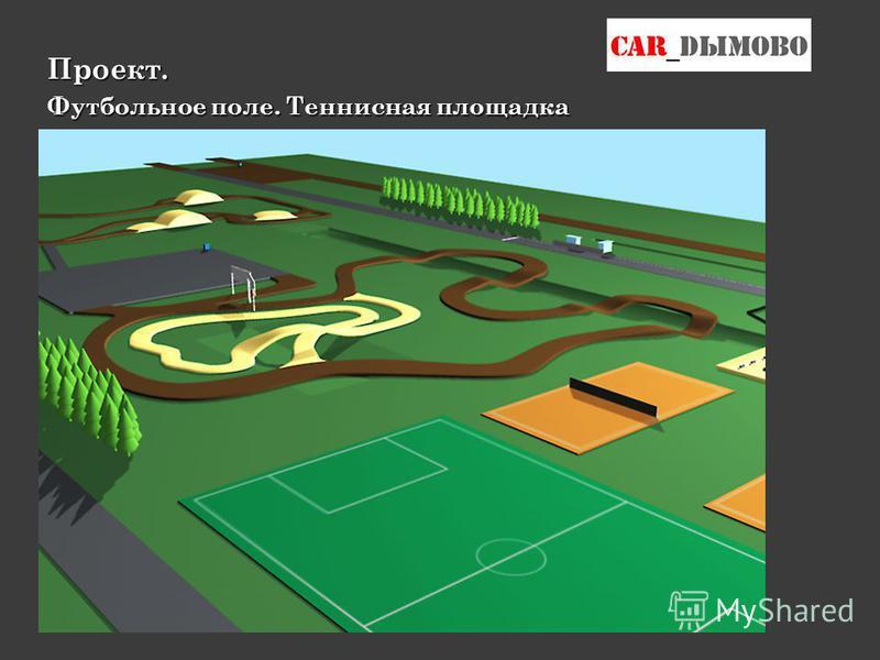 Проект. Футбольное поле. Теннисная площадка