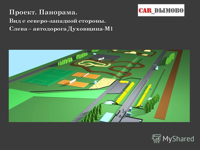 Проект. Панорама. Вид с северо-западной стороны. Слева – автодорога Духовщина-М1