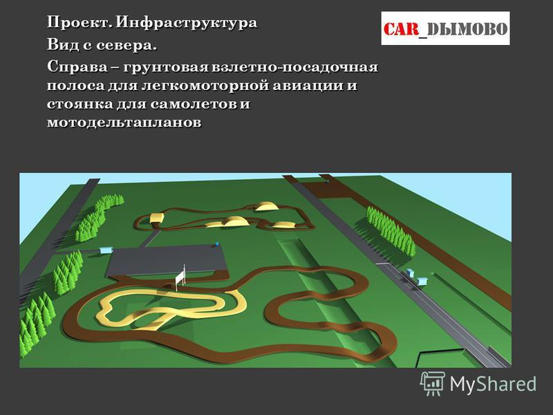 Проект. Инфраструктура Вид с севера. Справа – грунтовая взлетно-посадочная полоса для легкомоторной авиации и стоянка для самолетов и мотодельтапланов