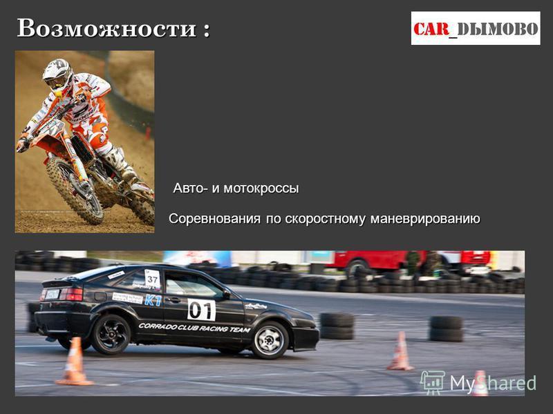 Соревнования по скоростному маневрированию Авто- и мотокроссы Возможности :