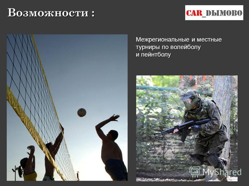 Возможности : Межрегиональные и местные турниры по волейболу и пейнтболу