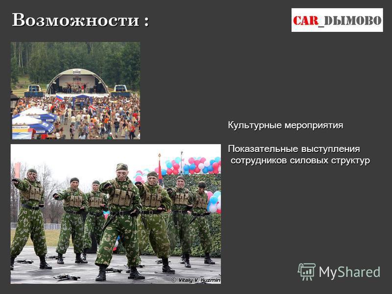 Культурные мероприятия Показательные выступления сотрудников силовых структур сотрудников силовых структур Возможности :