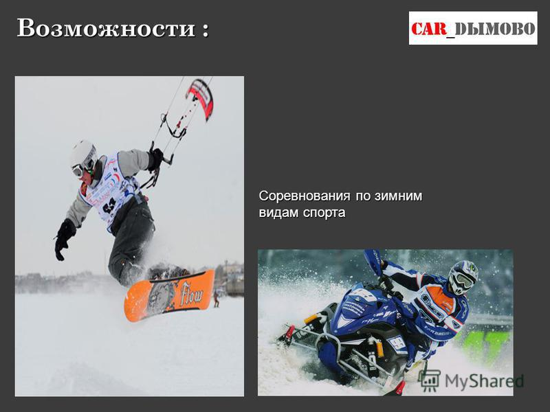 Соревнования по зимним видам спорта Возможности :