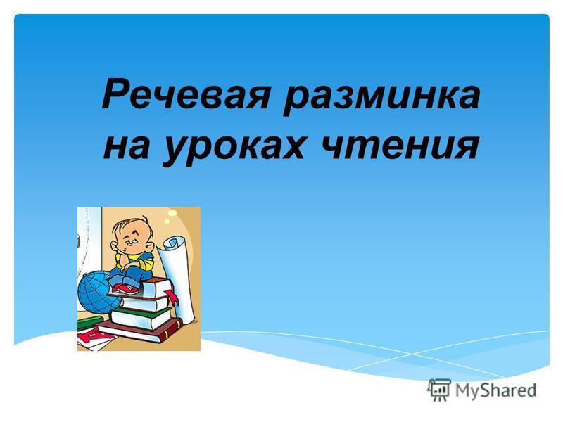 Речевая разминка на уроках чтения