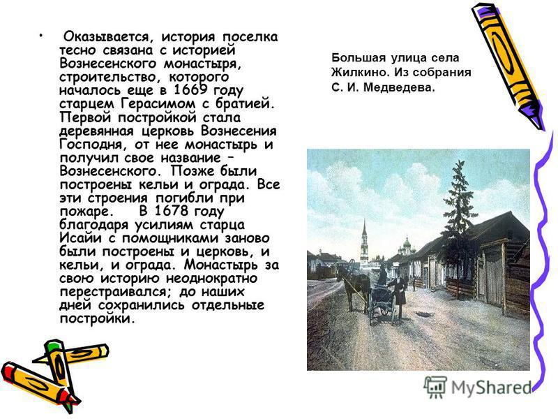 Оказывается, история поселка тесно связана с историей Вознесенского монастыря, строительство, которого началось еще в 1669 году старцем Герасимом с братией. Первой постройкой стала деревянная церковь Вознесения Господня, от нее монастырь и получил св