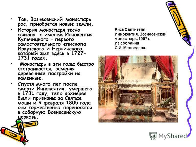 Так, Вознесенский монастырь рос, приобретая новые земли. История монастыря тесно связана с именем Иннокентия Кульчицкого – первого самостоятельного епископа Иркутского и Нерчинского, который жил здесь в 1727- 1731 годах. Монастырь в эти годы быстро о