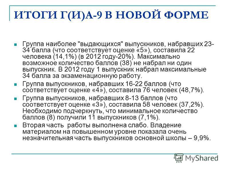 ИТОГИ Г(И)А-9 В НОВОЙ ФОРМЕ Группа наиболее