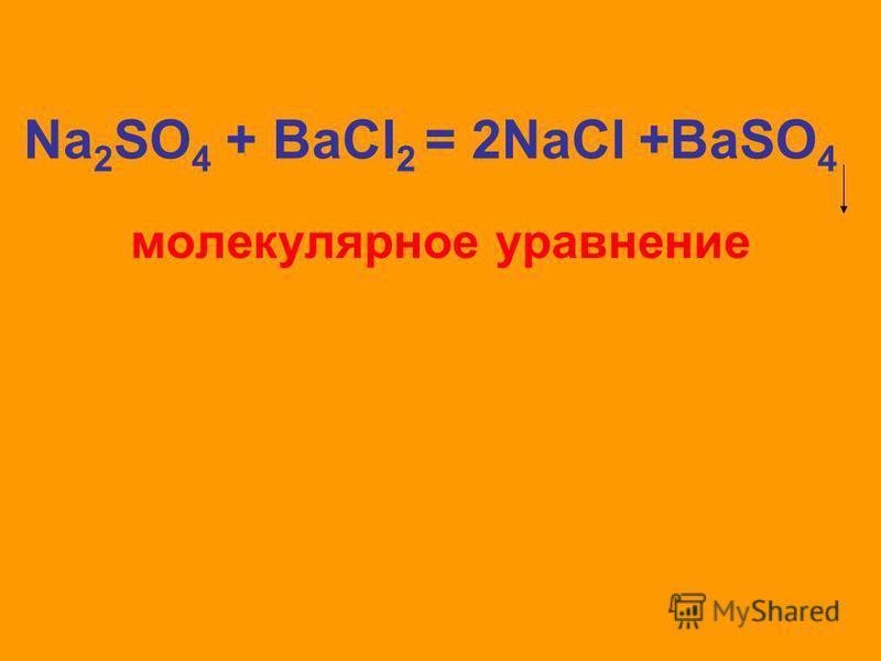 Na 2 SO 4 + ВаСl 2 = 2NaCl +BaSO 4 молекулярное уравнение