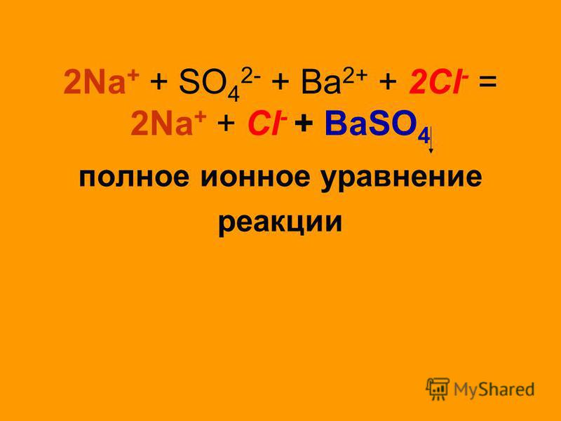 2Na + + SO 4 2- + Ва 2+ + 2Сl - = 2Na + + Сl - + BaSO 4 полное ионное уравнение реакции