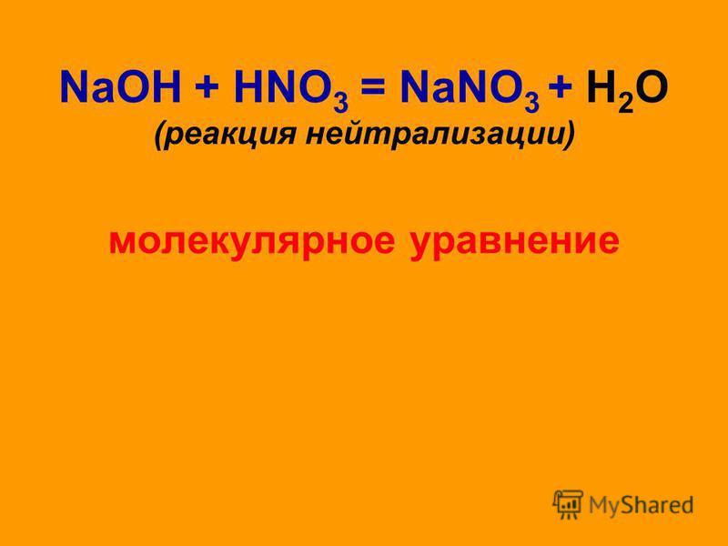 NaOH + HNO 3 = NaNO 3 + H 2 O (реакция нейтрализации) молекулярное уравнение